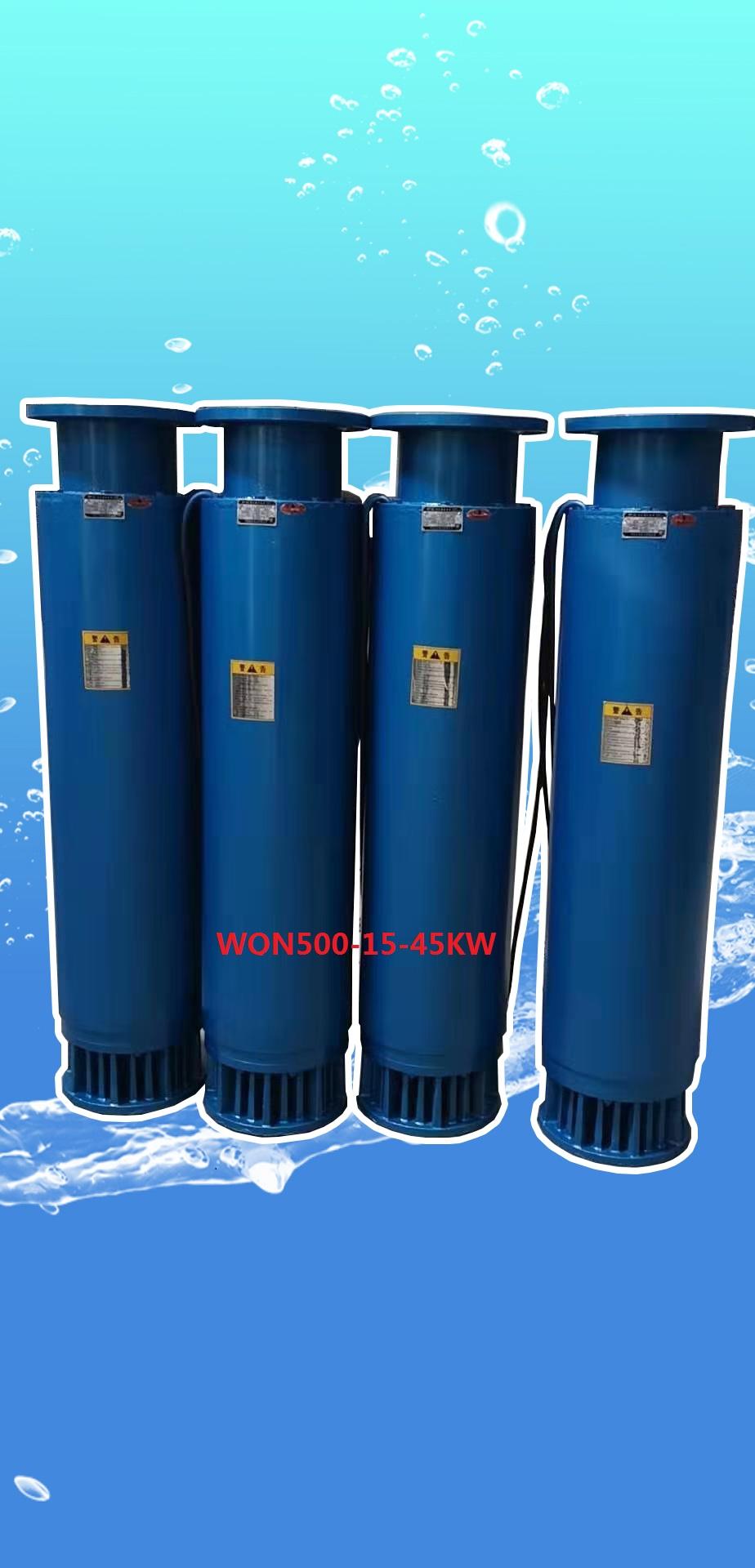 WQN500-15-45KW
