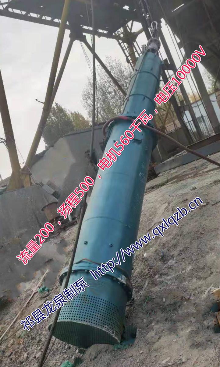 山西潜水泵  山西污水泵  山西矿用泵地热水泵 祁县龙泉制泵